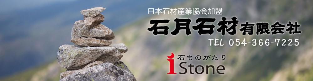 静岡・清水の墓石 お墓【石月石材】